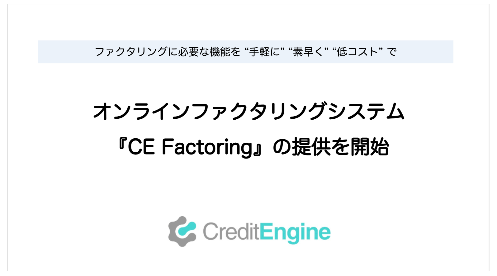 20210903_CE Factoring_image.png