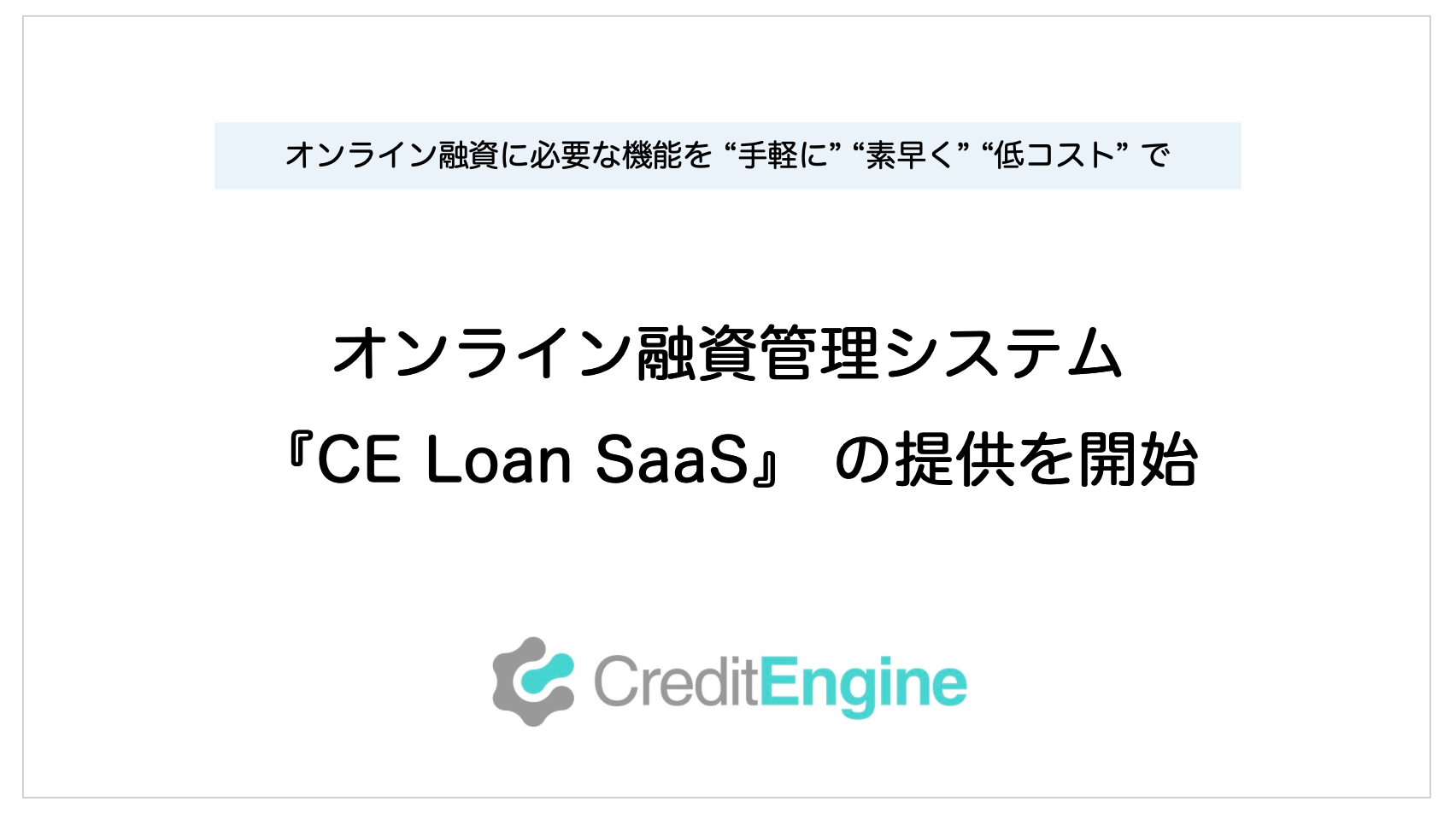 CE Loan SaaS_プレスリリース_画像データ_final.png